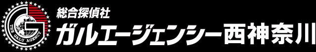 総合探偵社ガルエージェンシー西神奈川