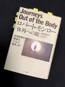 """ヘミシンクにより""""体外への旅""""に出発した私 Journeys Out of the Body"""