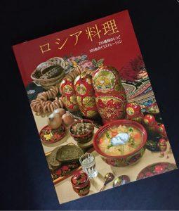 ロシア料理に魅せられて本まで購入✨