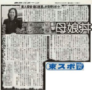 2020年02月03日 「東スポ」に素行調査の記事が掲載されました。