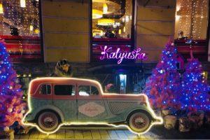 ブロンドのロシア美人が給仕してくれる庶民派の美味しいロシアンレストラン『カチューシャ』の前でパチリ^_−☆
