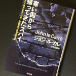 ジョン・ル・カレ『寒い国から帰ってきたスパイ』