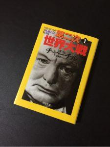 ウィンストン・S・チャーチルは、この本を中心とする著作活動で53年度ノーベル文学賞を受賞