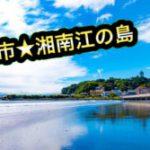 神奈川県藤沢市の難読地名「さてなんて読む?(@_@)」