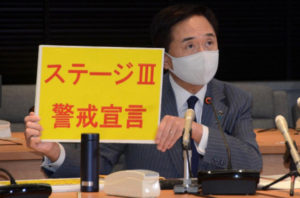 【新型コロナ】神奈川県・ステージ3警戒宣言!今日から我慢の20日間