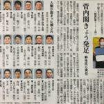 第99代 内閣総理大臣 菅義偉首相に思う