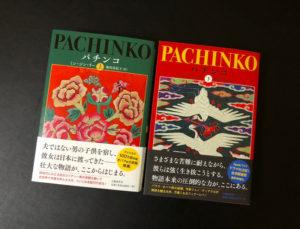 PACHINKO パチンコ✴︎ミン・ジン・リー