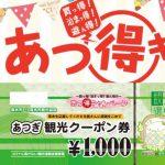 神奈川県厚木市♨️あつぎ観光クーポン券で小さな旅行を楽しもう‼︎