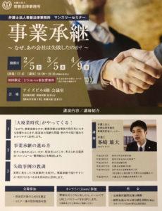 弁護士による『事業承継セミナー』のお知らせ