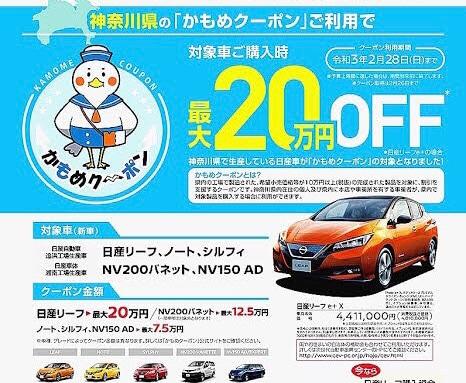 神奈川県の地域振興事業☆かもめクーポンで日産車が最大20万円OFF