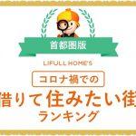 借りて住みたい街ランキング『本厚木駅』が第1位に!