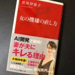 女の機嫌の直し方⭐︎黒川伊保子⭐︎女性脳を知って夫婦仲改善!