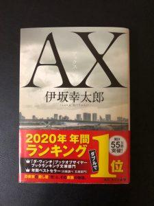 伊坂幸太郎 著 『AX アックス』