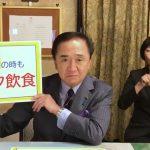 緊急事態宣言 再延長決定!神奈川県 黒岩知事からのメッセージ全文『今知っておきたい事』
