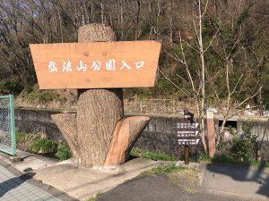 弘法山公園入口