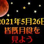 今年最大級の天体ショー!厚木市子ども科学館のライブ配信で皆既月食を見よう