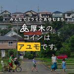 まちのコイン『アユモ』で楽しみながらSDGsを実践✴︎厚木市