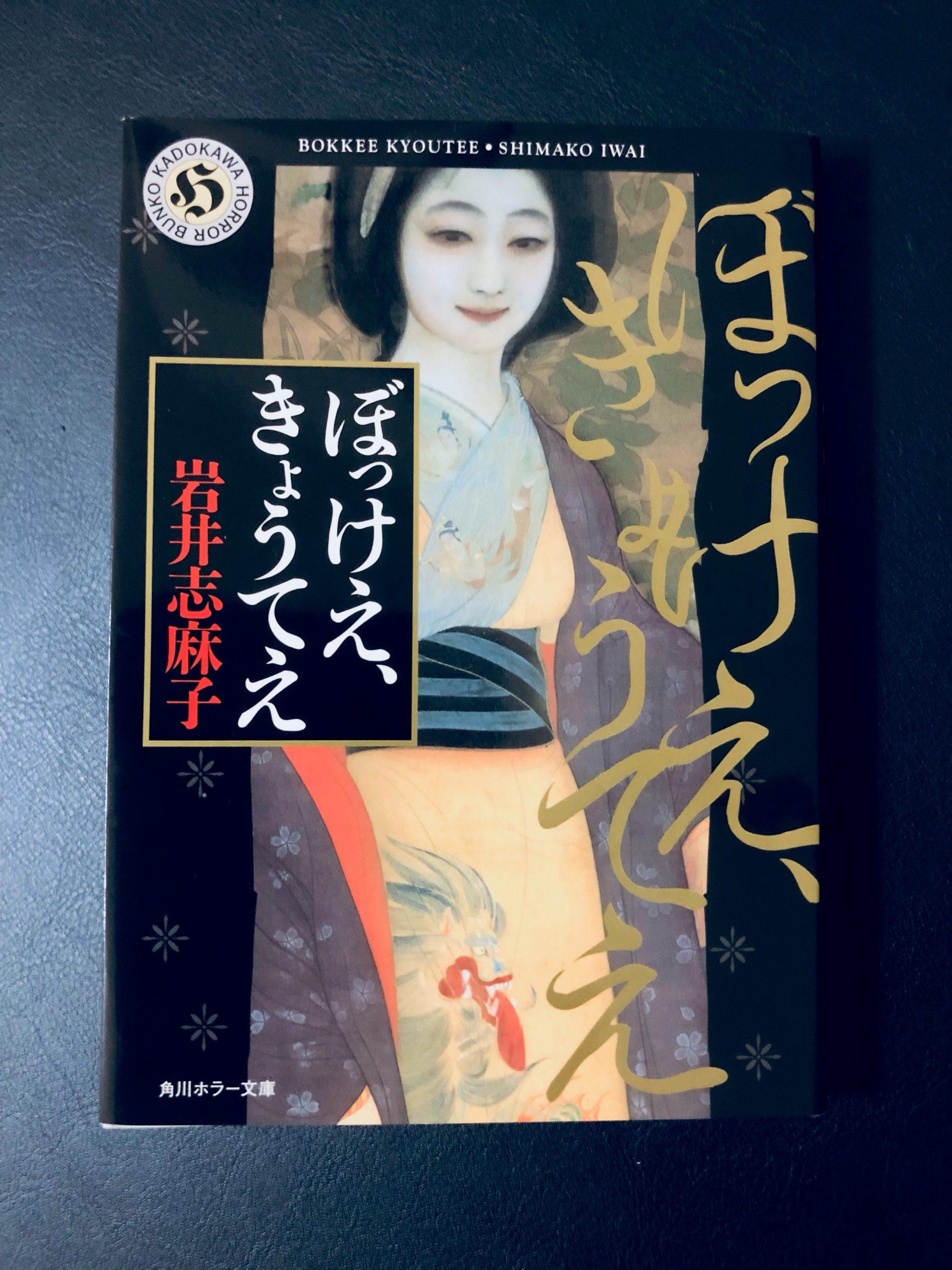第6回日本ホラー小説大賞、第13回山本周五郎賞受賞作品 (全4篇)