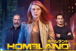 社会派スパイドラマ『HOMELAND/ホームランド』