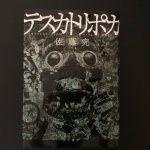 佐藤究 著『テスカトリポカ』 第165回 直木賞 第34回 山本周五郎賞 受賞作